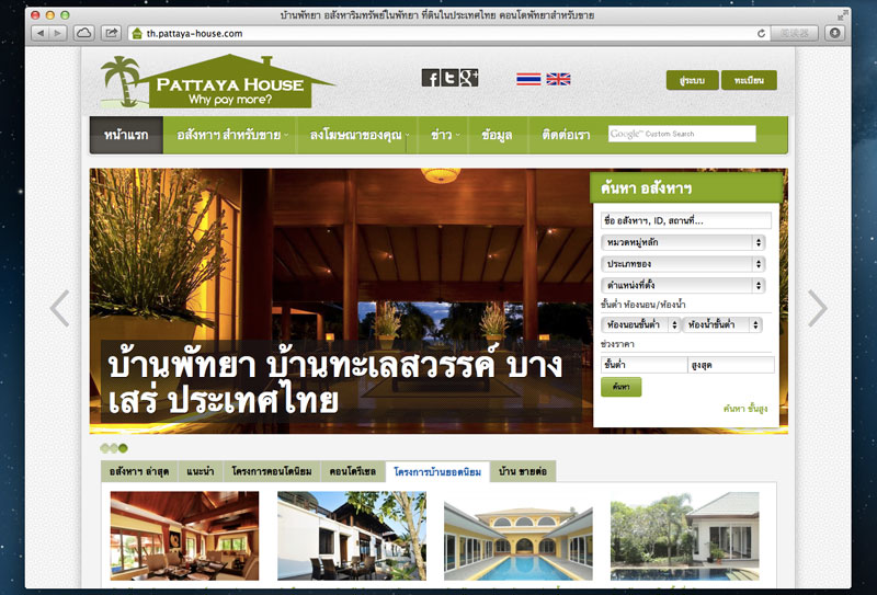 th.Pattaya-House.com - Pattaya-House.com Thai Version